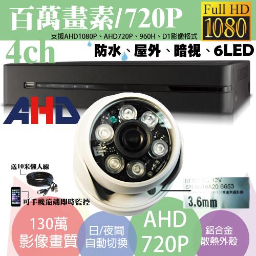 台南監視器/百萬畫素1080P主機 AHD/套裝DIY/4ch監視器/130萬半球攝影機720P*1支