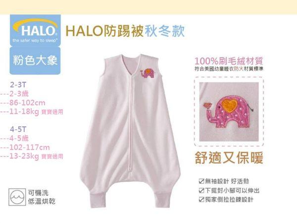 美國Halo Sleepsack 防踢背心 防踢睡袍 防踢被 秋冬刷毛款 ~粉色大象4-5T
