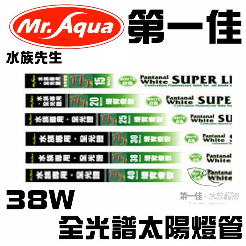 [第一佳水族寵物] 台灣水族先生MR.AQUA 全光譜太陽燈管 EA-055(38W)
