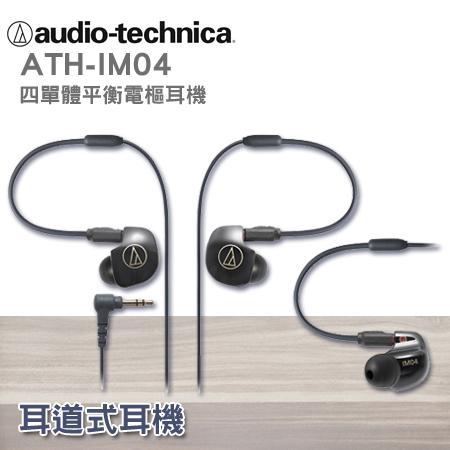"""鐵三角 ATH-IM04 四單體平衡電樞耳塞式耳機""""正經800"""""""