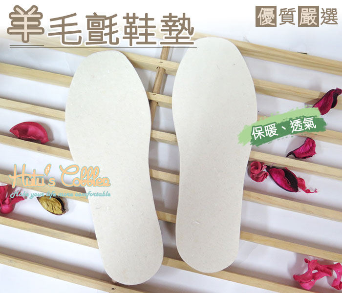 ○糊塗鞋匠○ 優質鞋材 C85 羊毛氈鞋墊 70%羊毛 保暖、透氣 適合冬天使用