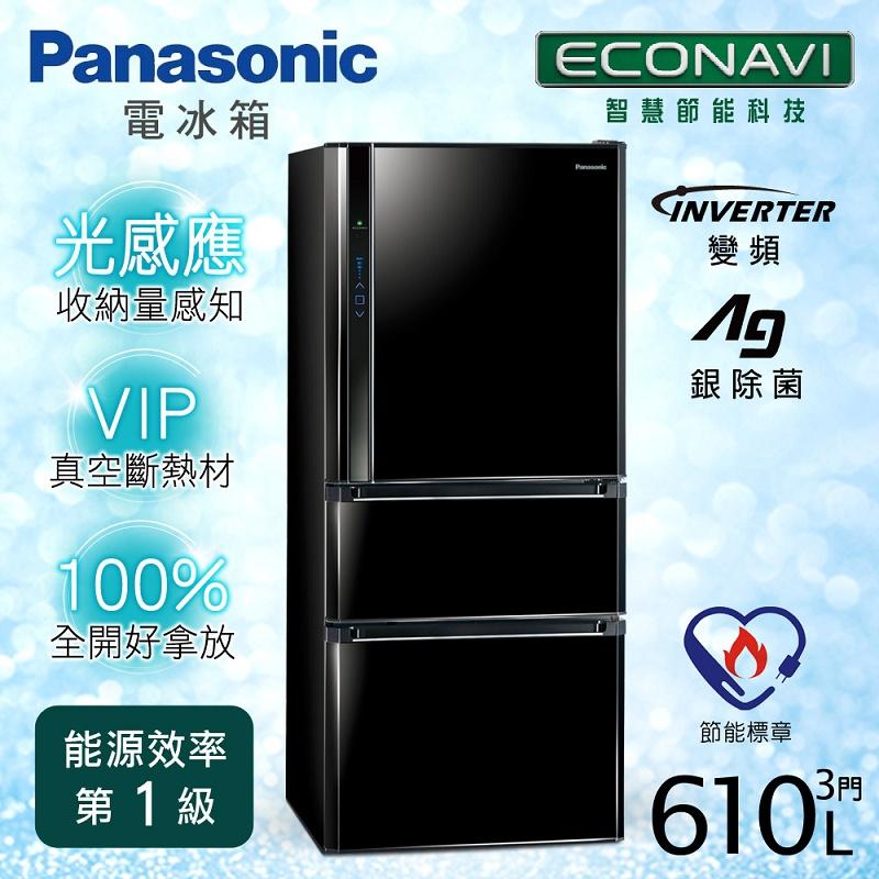 【Panasonic 國際牌】ECONAVI。610L三門變頻電冰箱/光釉黑(NR-C618HV)
