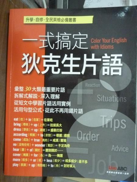 【書寶二手書T2/語言學習_PFR】一式搞定-狄克生片語_Stephen Riter