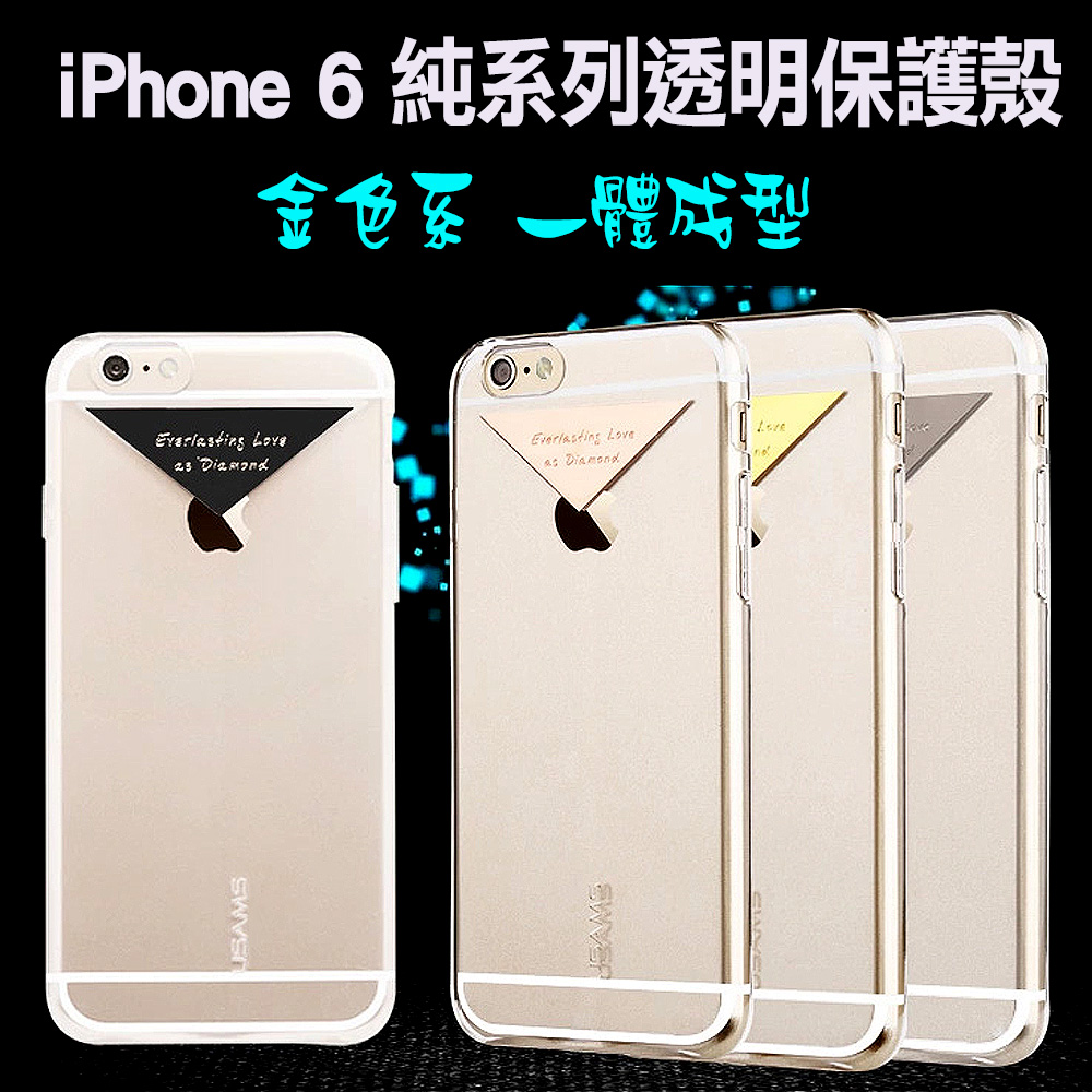 Apple iPhone 6 4.7吋 新款純系列 手機保護殼 蘋果IP6 透明手機外殼 超薄金色系列手機套