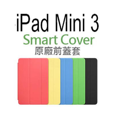 APPLE iPad MINI3 Smart Cover 原廠前蓋套 平板電腦保護蓋 0利率+免運費