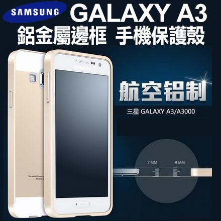 三星 Galaxy A3 鋁金屬邊框 防爆背板 手機保護殼