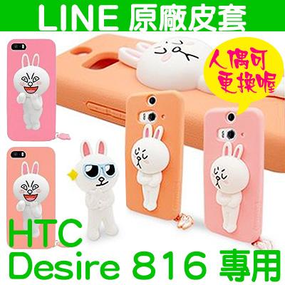 LINE原廠 HTC Desire 816 專用CONY 矽膠保護殼 兔兔手機殼