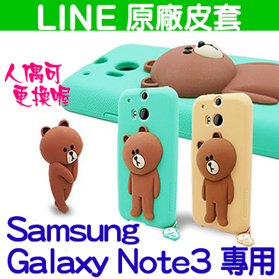 LINE原廠 Samsung Galaxy Note3 專用BROWN 矽膠保護殼 熊大手機殼
