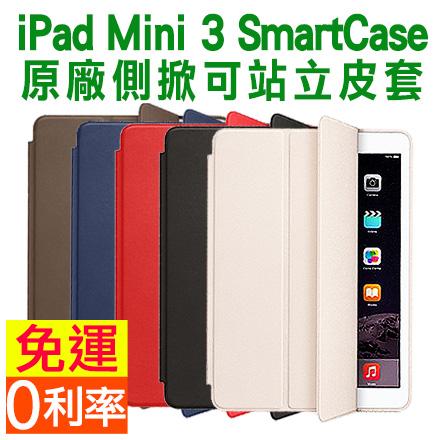 APPLE iPad mini 3 / MINI3 Smart Case 原廠側掀可站立皮套 Mini 3 平板電腦保護套 0利率+免運費