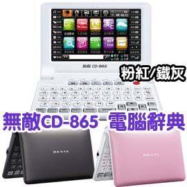 無敵 CD-865 電腦辭典、電子辭典、翻譯機。理想品牌第一名。獨家影音每日一句。免運費 一手流通
