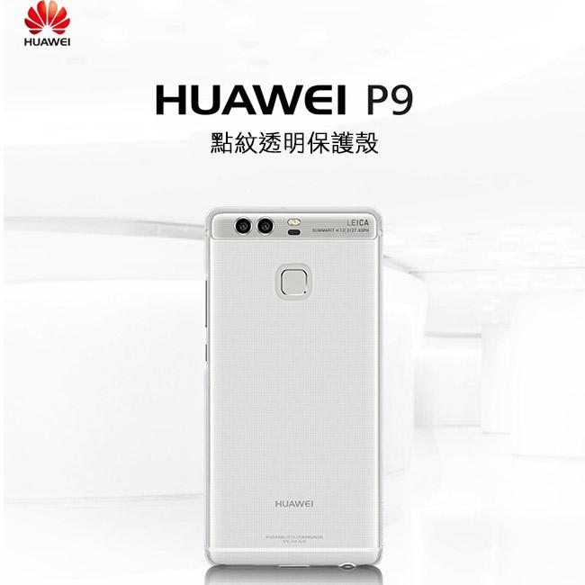 HUAWEI 華為 P9萊卡雙鏡頭--原廠點紋透明保護殼(台灣公司貨-盒裝)
