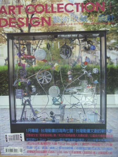 【書寶二手書T1/雜誌期刊_XGW】藝術收藏+設計_2011/1_常玉青花盆與菊創個人拍賣紀錄等