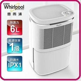 Whirlpool 惠而浦 WDEM12W 6L節能除濕機