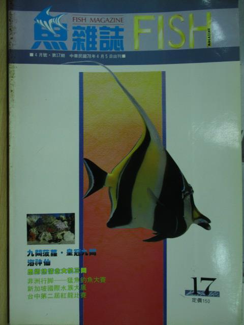 【書寶二手書T1/雜誌期刊_YKK】魚雜誌_17期_九間菠蘿皇冠九間海神仙等