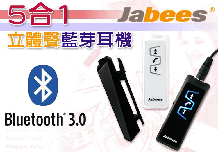 Jabees IS901 5合1 藍芽耳機 樂蜂立體聲耳機 藍芽耳機麥克風 V3.0 藍芽接收器 可充電/TIS購物館