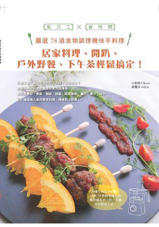 免刀工×省時間,嚴選78道食物調理機快手料理:居家料理、開趴、戶外野餐、下午茶輕鬆搞定!
