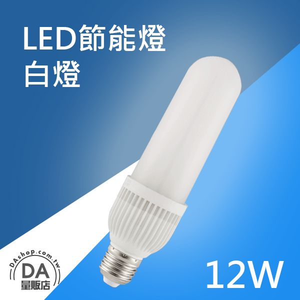 《DA量販店》E27 12W LED 省電 燈泡 節能燈 玉米燈 三倍亮 白光 6000K(80-2828)