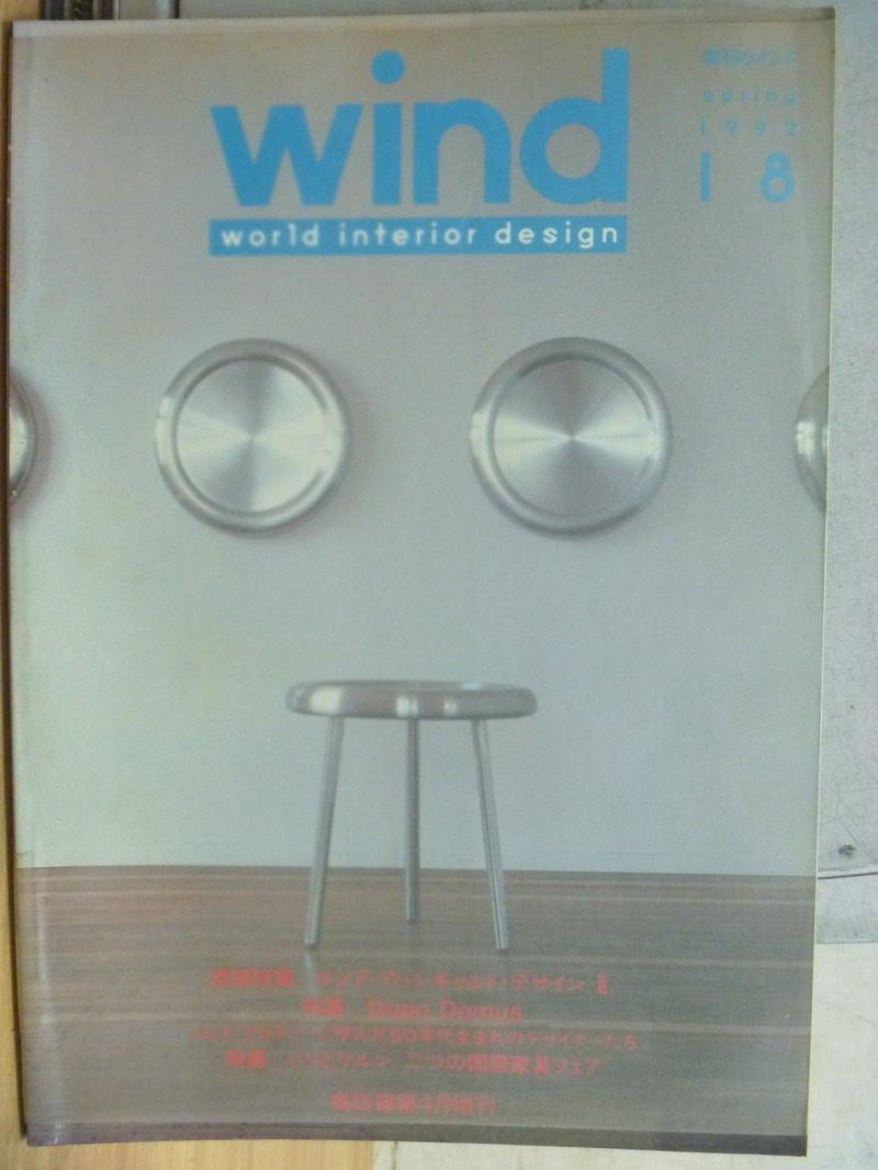 【書寶二手書T3/建築_WDT】wind_18期_1992春_日文