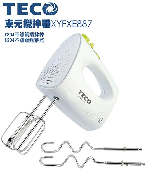 【東元 Teco】XYFXE887 手持式電動不鏽鋼攪拌器
