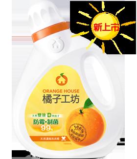 【0216零食會社】橘子工坊-制菌洗衣精瓶裝1800ml/補充包1500ml