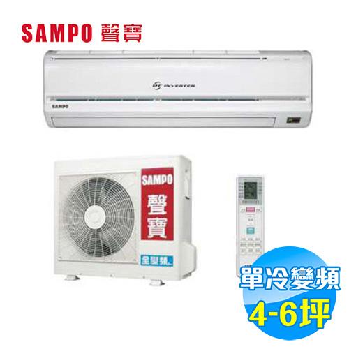 聲寶 SAMPO 單冷變頻 一對一分離式冷氣 V系列 AM-V32D / AU-V32D