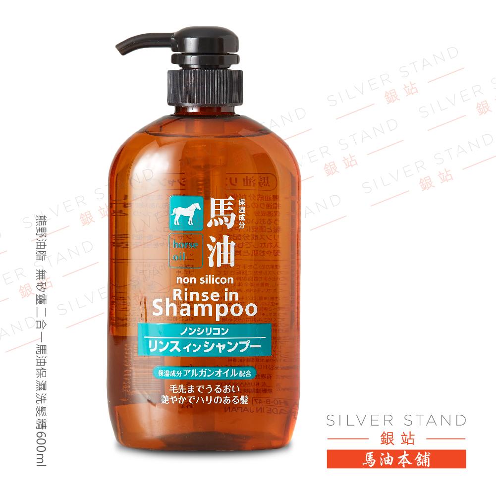 【銀站馬油本鋪】日本  TKコーポレーション無矽靈二合一馬油保濕洗髮精600ml