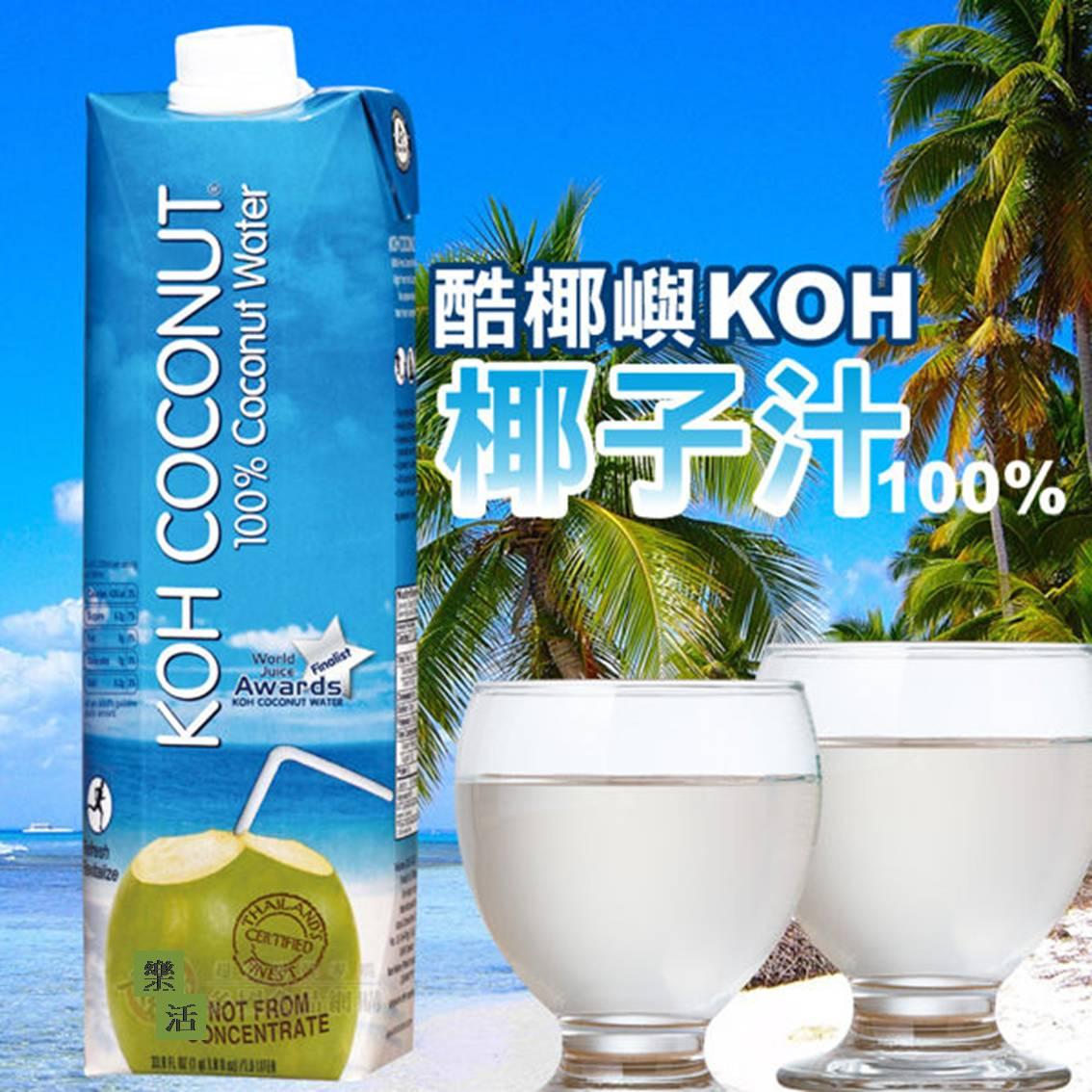 泰國酷椰嶼KOH 100%純椰子汁  樂活生活館
