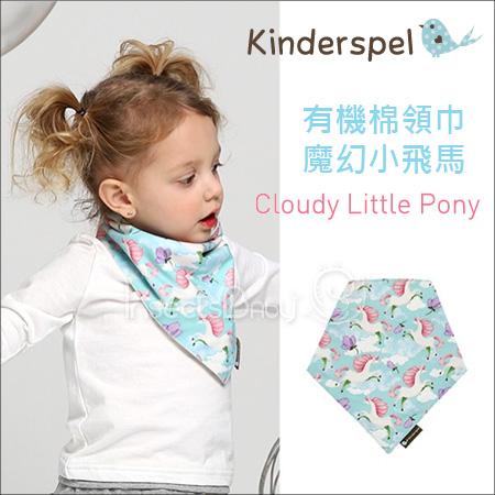✿蟲寶寶✿韓國【Kinderspel】繽紛時尚 有機棉圍兜領巾/100%柔軟有機棉-魔幻小飛馬《現+預》