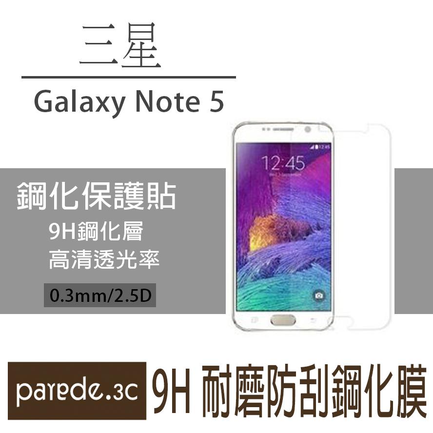 三星 Galaxy Note5 9H鋼化玻璃膜 螢幕保護貼 貼膜 手機螢幕貼 保護貼 非滿版【Parade.3C派瑞德】