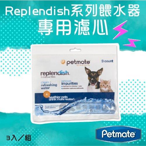 +貓狗樂園+ 美國Petmate【Replendish系列餵水器。專用濾心。3入一組】299元