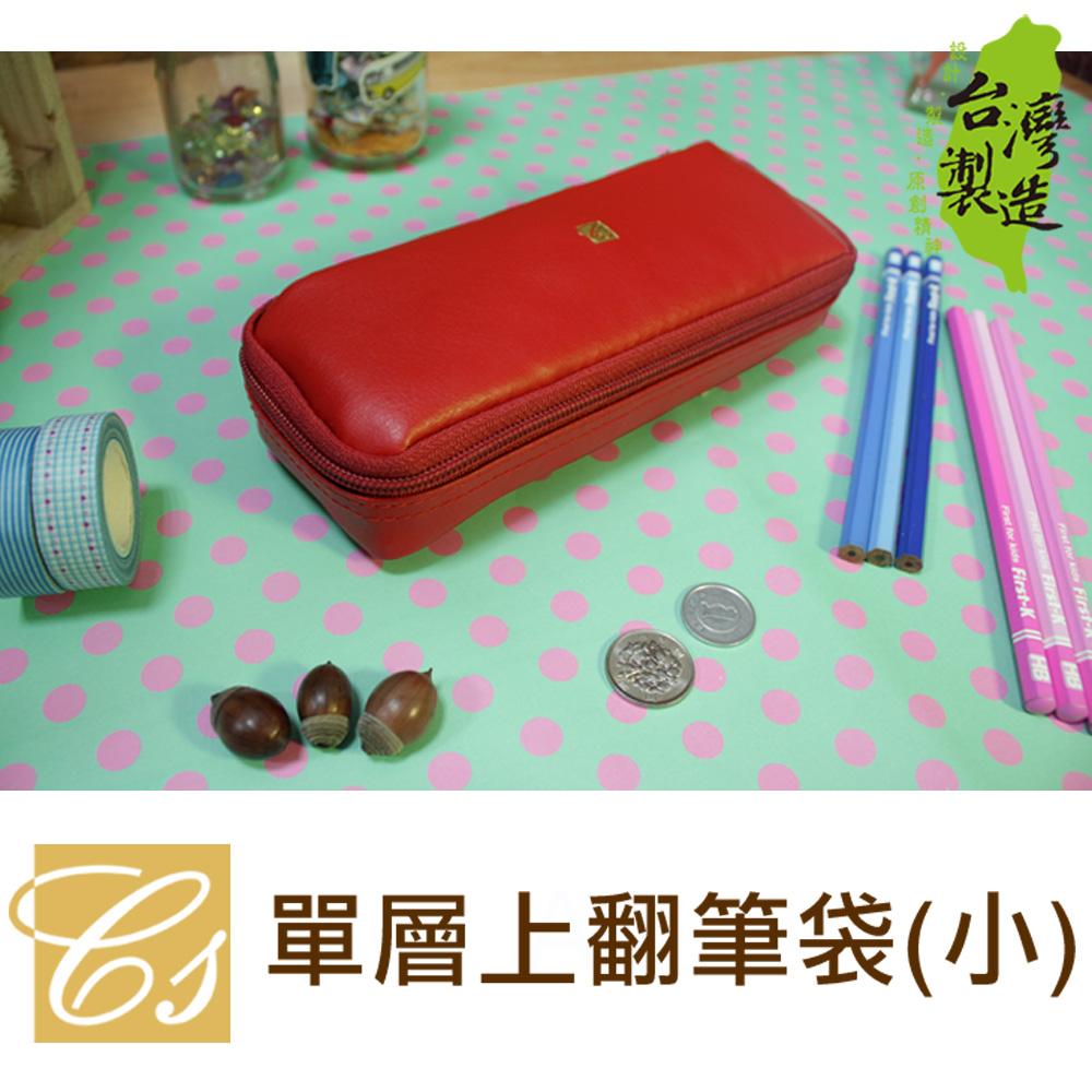 珠友 CS-10019 單層上翻筆袋(小)-Classic Style
