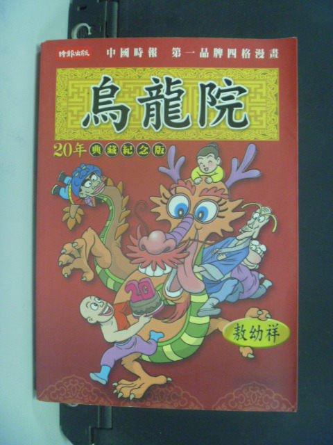 【書寶二手書T2/漫畫書_JKC】烏龍院 20年精選紀念版_敖幼祥