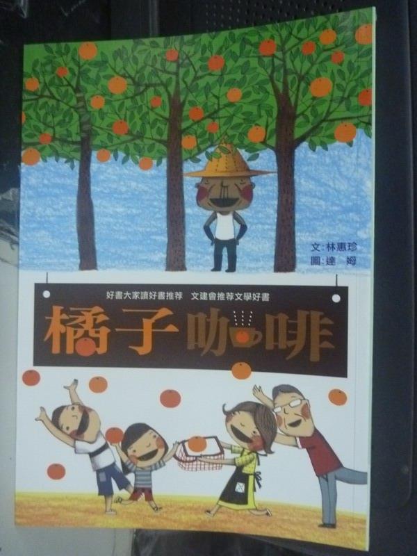 【書寶二手書T8/兒童文學_LDY】橘子咖啡_林惠珍