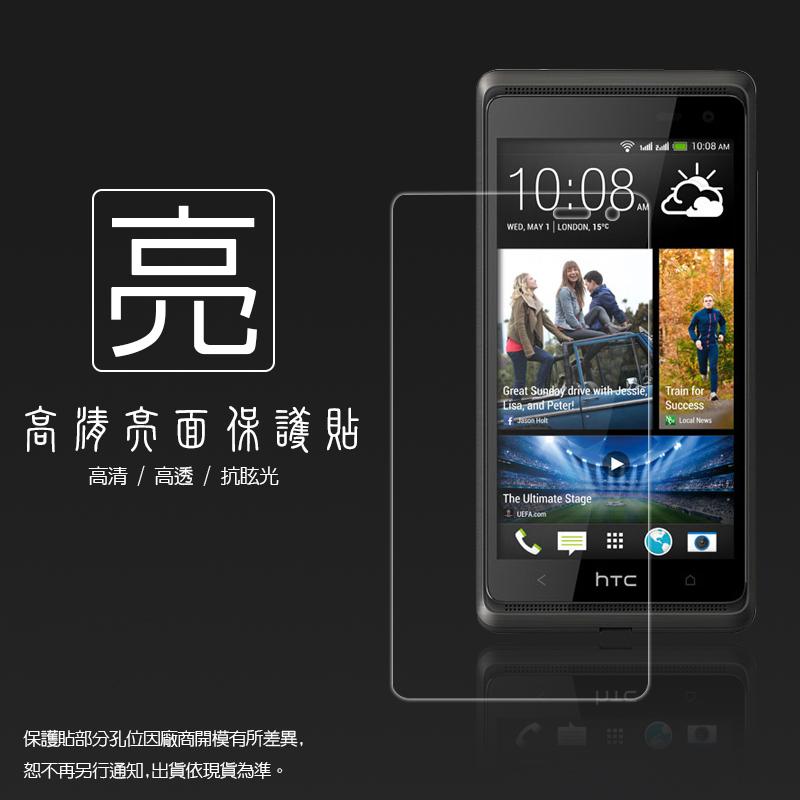 亮面螢幕保護貼 HTC Desire 600/Desire 606H 保護貼