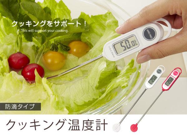 DRETEC油炸鍋温度計麵包發酵溫度計022087熱門海渡