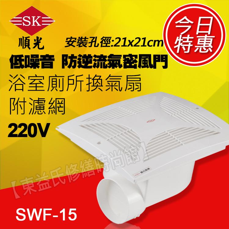 SWF-15 舒適家 220V 順光 浴室用通風機 換氣機 附濾網【東益氏】售暖風乾燥機  風扇 吊扇