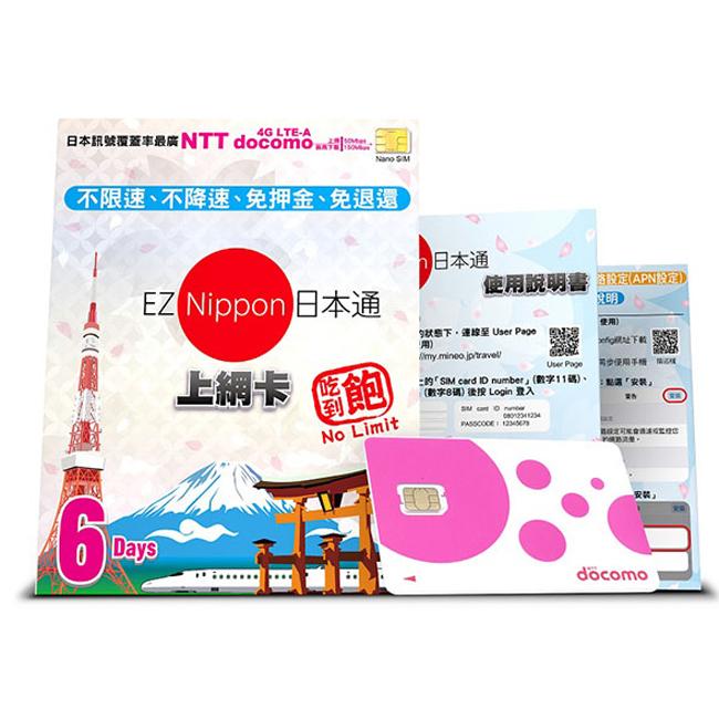 【EZ Nippon】日本通SIM卡上網吃到飽。六天(NANO)/1022001101
