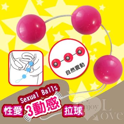 ■■iMake曖昧客■■Sexual Balls 性愛3動感拉球 (185511139)