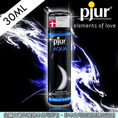 ■■iMake曖昧客■■德國 Pjur Aqua 長效型水溶性潤滑劑 30ml (185564062)