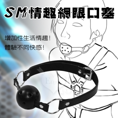 iMake曖昧客SM 情趣網眼口塞 - 嘴巴束縛調教﹝黑﹞ (18508484)
