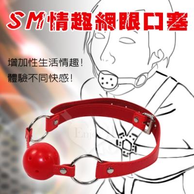 iMake曖昧客SM 情趣網眼口塞 - 嘴巴束縛調教﹝紅﹞ (18508485)