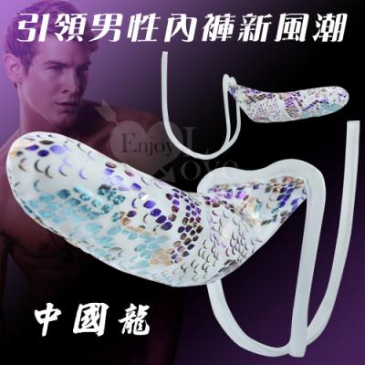 ■■iMake曖昧客■■中國龍紋身彩繪JJ套男性C字褲﹝白﹞ (18534372)