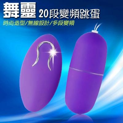 ■■iMake曖昧客■■舞靈防水遙控20頻靜音蛋-紫 (18647095000000)