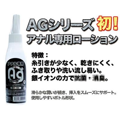 ■■iMake曖昧客■■日本A-ONE Ag業界初銀後庭超黏液-120ml (18216182000000)