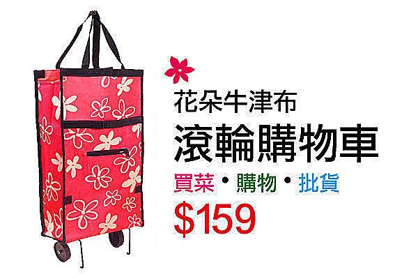 BO雜貨【SP1124】可攜可折疊 花朵牛津布滾輪購物車拖輪包 購物袋 購物車 菜籃車