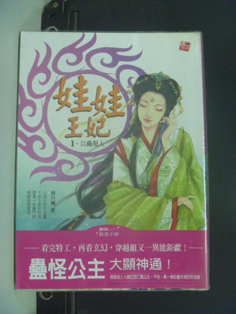 【書寶二手書T9/言情小說_KLK】娃娃王妃 1 以蠱服人_穆丹楓