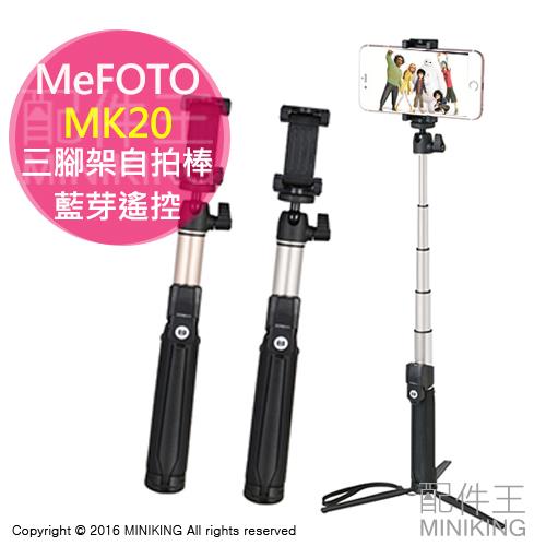【配件王】公司貨 免運 MeFOTO MK20 自拍棒 附藍芽遙控器 自拍桿 多功能三腳架 球型雲台 勝 MK10