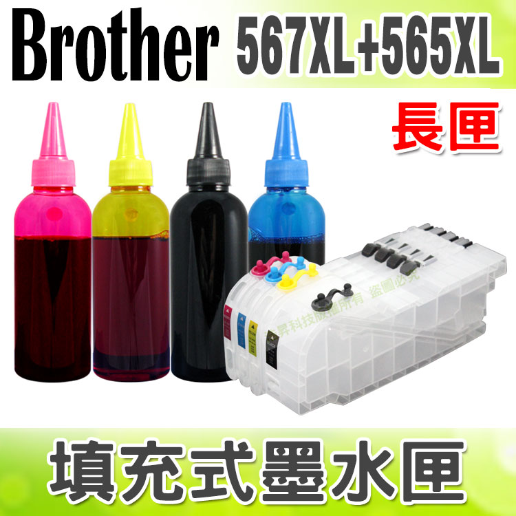 【浩昇科技】Brother LC567XL+LC565XL 填充式墨水匣(長匣空匣)+100cc寫真墨水組 適用J2310/J2510