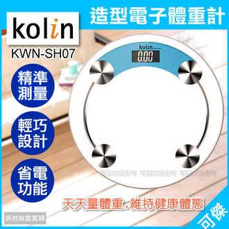 可傑  歌林  Kolin  KWN-SH07   造型電子體重計  安全玻璃踏板   超省電設計  即站即秤  維持健康