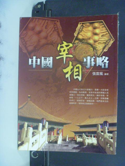 【書寶二手書T3/傳記_HJD】中國宰相事略_張雲風